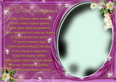 Открытки с днем рождения в стихах в фотошоп
