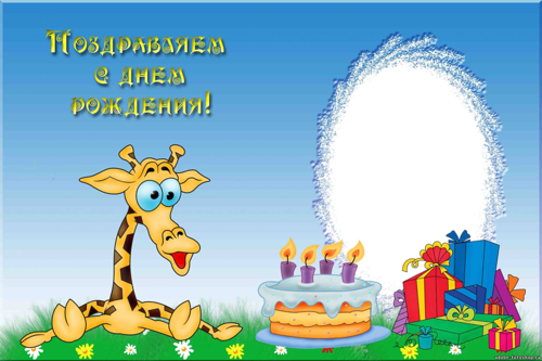 Открытку вставить, прикольные картинки с днем рождения для фотошопа
