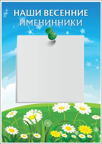 Фото днем, поздравления весенних именинников